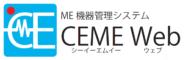 ME機器管理システム CEME Web|クラウド対応|株式会社フォン