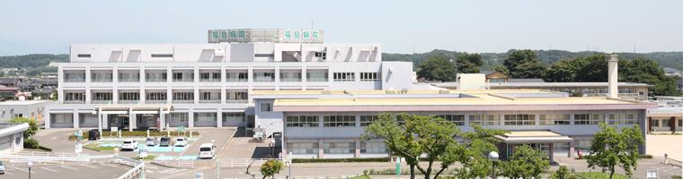 独立行政法人 国立病院機構 福島病院さま