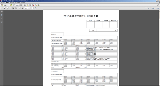 月例報告書