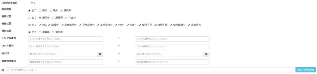 ME機器検索(検索条件)