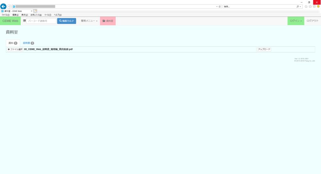 資料室への登録ファイルの選択