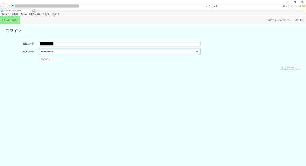 ME機器管理システムCEME Webのログイン手順