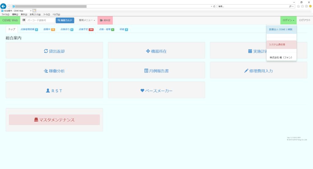 ME機器管理システムCEME Webのトップページ