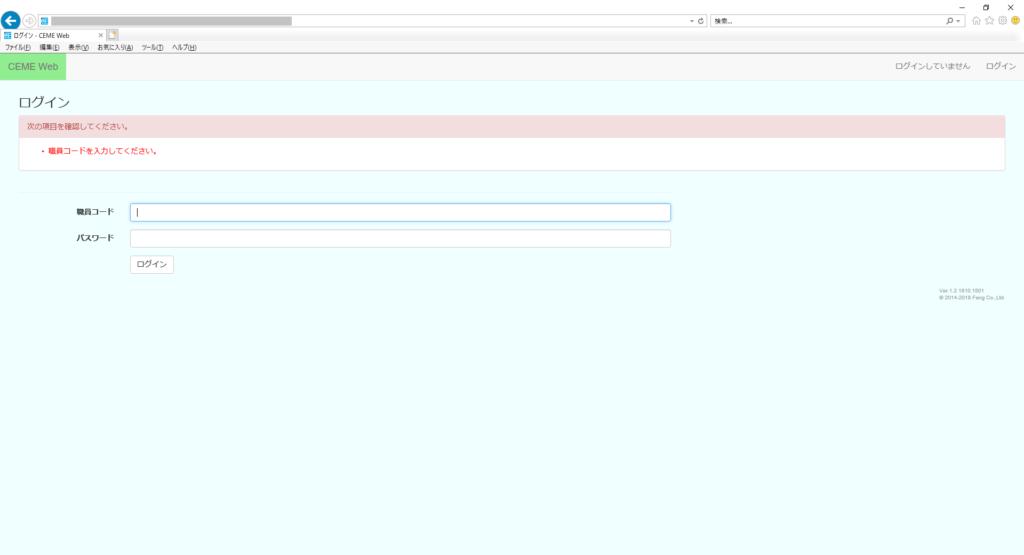ME機器管理システムCEME Webのログイン失敗