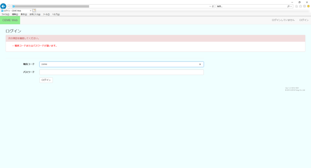 ME機器管理システムCEME Webのログイン失敗(未入力)