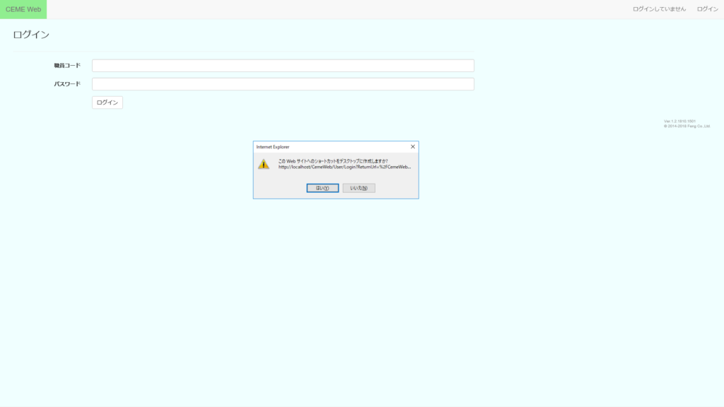 ME機器管理システムCEME Webのログイン(ショートカット)