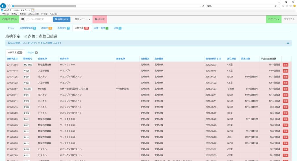 点検予定日超過したME機器の一覧