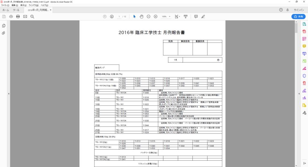 月例報告書1