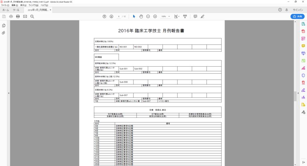 月例報告書2